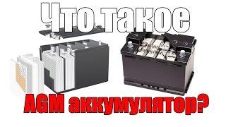Что такое AGM аккумулятор. Просто о сложном