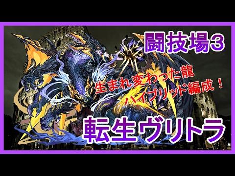 【パズドラ】闇アテナPT 武田好誠入り 闘技場3 ソロ ノーコン | Doovi