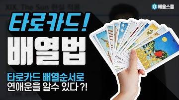 타로카드 연애운, 배열법 모르면 타로 배우지 마세요! (feat.1타타로마스터)