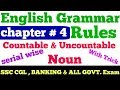 English Grammar rule chapter 4 | countable noun and uncountable noun for ssc cgl ,upsc, banking exam