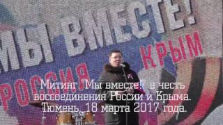 """Митинг """"Мы вместе!"""" Россия-Крым, Тюмень, 18 марта 2017 года"""