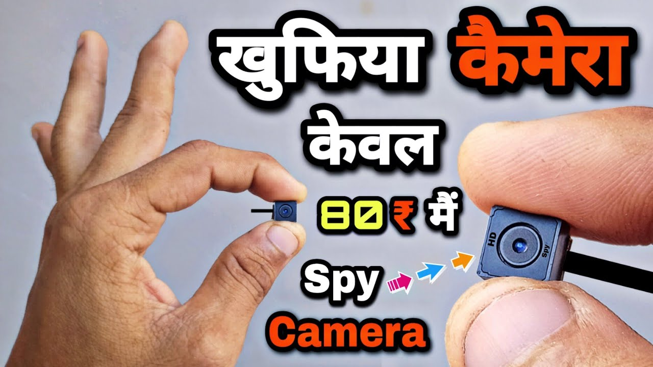 ये खुफिया कैमेरा सबकी लंका लगा देगा || How to Make Spy Camera || Make CCTV Camera