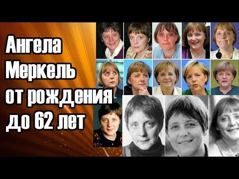 Как менялась Ангела Меркель от рождения до 62 лет