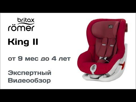 Автокресло Britax Romer King 2 обзор Супермаркета Детских Автокресел