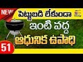 Earn money with no investment from home telugu | ladies business ideas telugu - 51
