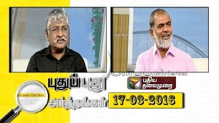 Pudhu Pudhu Arthangal 17th March 2016 – Puthiya Thalamurai TV