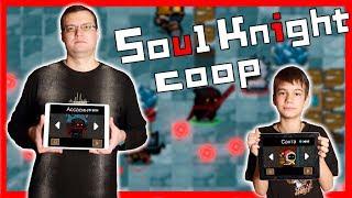 Soul Knight - играем в мультиплеер Соул Кнайт по сети вдвоем (iOS)
