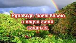Молитва оптинских старцев на начало дня(Здесь находится оригинальное видео автора: http://rutube.ru/video/0e1b16e4e525e8120c25270e6379dbf0/ В связи с заявленными правами..., 2013-07-30T07:18:22.000Z)