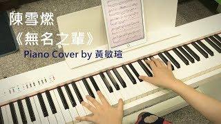 【手部特寫】陳雪燃──無名之輩 (電視劇《親愛的,熱愛的》主題曲) Piano Cover by 敏瑄 (廷廷的鋼琴窩琴譜示範演奏)
