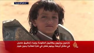 فيديو.. مطالبة بإجراء تحقيق بمقتل مدنيين بالجوف اليمنية