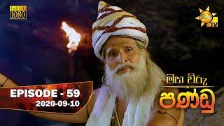 Maha Viru Pandu | Episode 59 | 2020-09-10 Thumbnail