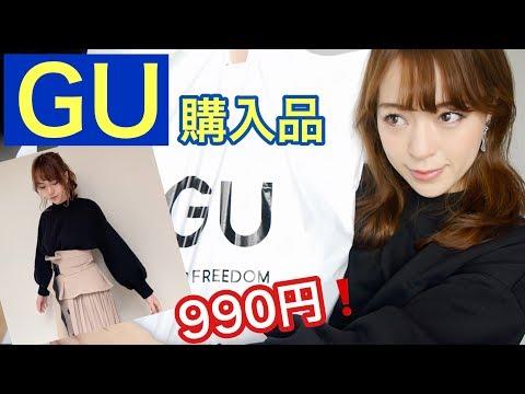 【 GU 】ジーユー購入品♡990円! 安くて使えるもの8点ゲット!