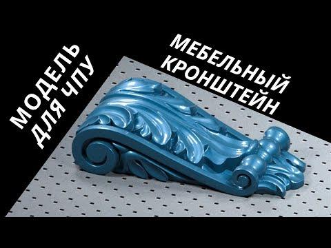 3DsMAX   Кронштейн - модель для чпу!  Furniture Bracket Modeling