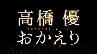 高橋優「おかえり」 ドラマ「明日もきっと、おいしいご飯~銀のスプーン...