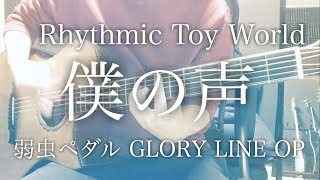 【フル歌詞】僕の声 / Rhythmic Toy World アニメ「弱虫ペダル GLORY LINE」OP【弾き語りコード】 thumbnail
