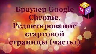 44. Браузер Google Chrome.  Редактирование стартовой страницы (часть 1)