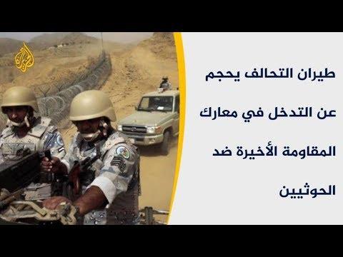 الحوثيون يتقدمون في الجبهات.. فأين وعود التحالف بسرعة هزيمتهم؟  - نشر قبل 4 ساعة
