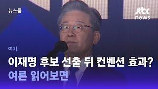 [여기] 이재명 후보 선출 뒤 컨벤션 효과? 여론 읽어보면 / JTBC 뉴스룸