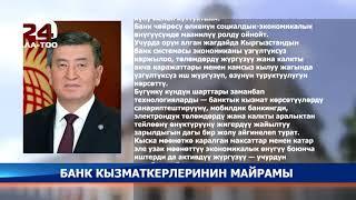 Президент банк кызматкерлеринин майрамы менен куттуктады