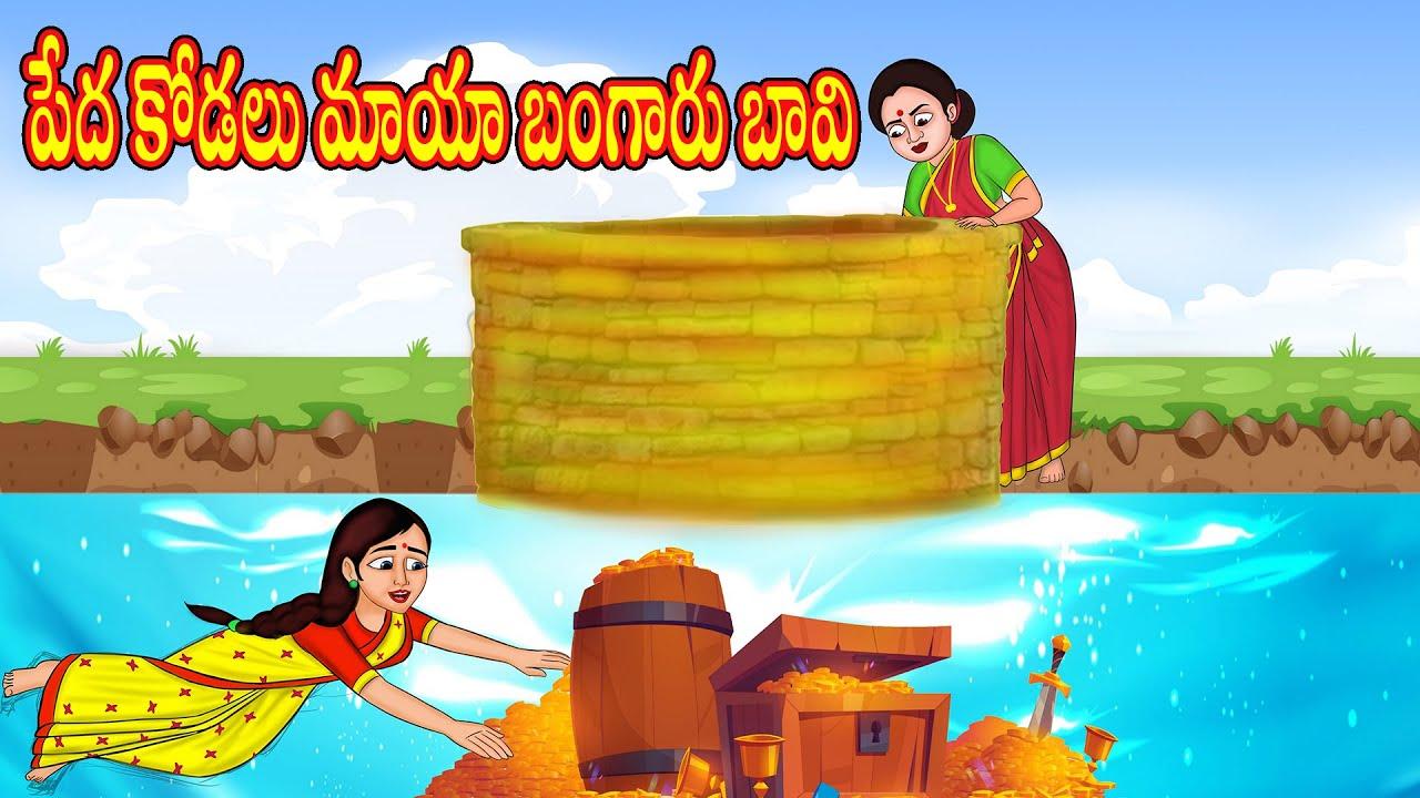 పేద కోడలు మాయా బంగారు బావి Stories in Telugu | Telugu kathalu | Telugu stories | JM TV Telugu