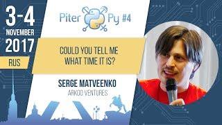 [RUS] Сергей Матвеенко: ''Вы не скажете, который час?''
