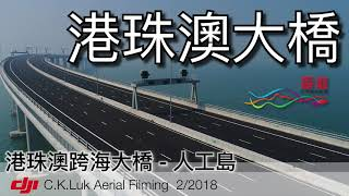 Hong Kong-Zhuhai-Macao Bridge 港珠澳大橋 Aerial Filming DJI Phantom 4K