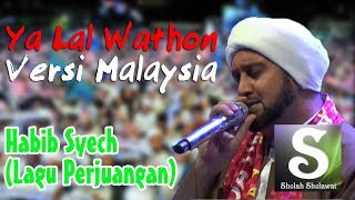 Ya Lal Wathon Versi Malaysia (Habib Syech - Lagu Perjuangan) + Lirik