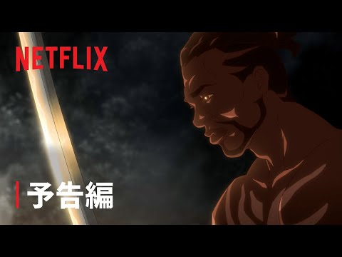 『YASUKE -ヤスケ-』予告編 - Netflix