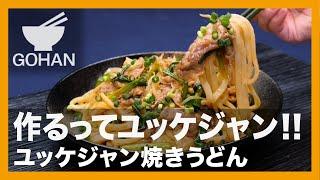 【簡単レシピ】作るってユッケジャン!!『ユッケジャン焼きうどん』の作り方【男飯】