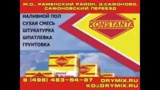 МосОблСтрой - 26(, 2013-08-08T09:34:19.000Z)