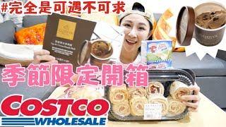 【Costco限定開箱】推爆的GODIVA冰淇淋果然神好吃,不到半價就能買到★特盛吃貨艾嘉