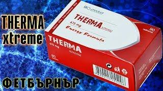 THERMA Xtreme – тайната на отслабването (Ст. Жеков)