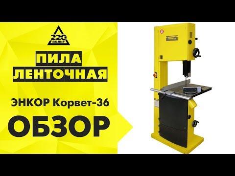 Обзор Пила ленточная ЭНКОР Корвет-36