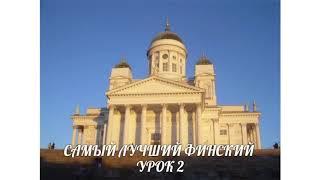 САМЫЙ ЛУЧШИЙ ФИНСКИЙ. УРОК 2. ВИДЕОУРОКИ ФИНСКОГО ЯЗЫКА.