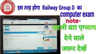 railway group D computer exam demo Note-पहली बार ऑनलाइन कंप्यूटर पर एग्जाम देने वाले जरूर देखें
