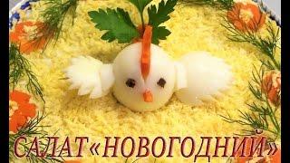 """СаМый ВкуСный Салат """"Новогодний"""". Такой рецепт будут выпрашивать все ваши гости!"""