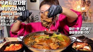 Gambar cover [ENG SUB]따끈~한 우거지감자탕 먹방 mukbang gamja tang 脊骨土豆汤 カムジャタン คัมจาทัง korean eating show