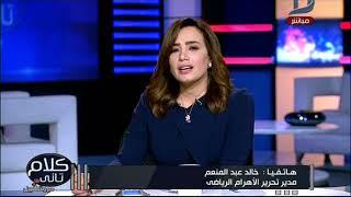 كلام تانى| مدير تحرير الأهرام الرياضى: يحق لنا الإنحياز لـ محمود طاهر كما فعلت صحف اخرى مع الخطيب