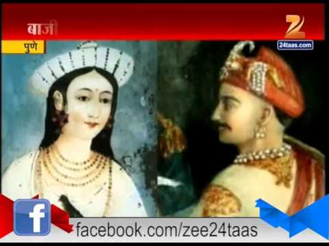 Pune : The History Of Baji Rao Mastan