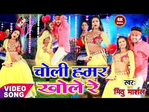 Mithu Marshal - Choli Hamar Khole Re - New Bhojpuri Song 2018
