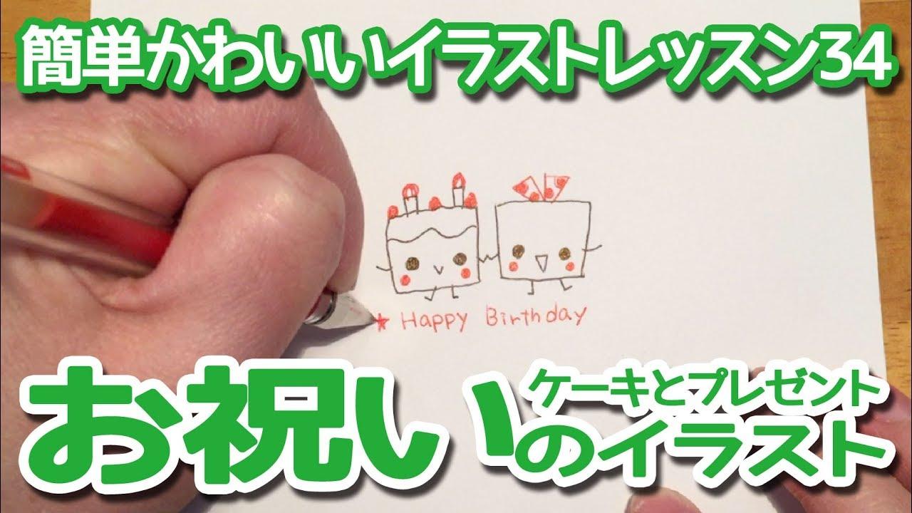 ボールペンで描くお祝いのイラスト ケーキとプレゼント Cake Gifts Illustration 簡単かわいいイラストレッスン34 Youtube