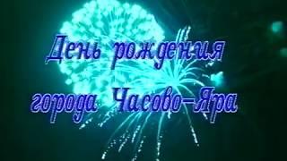 Часов Яр. День города 2003.