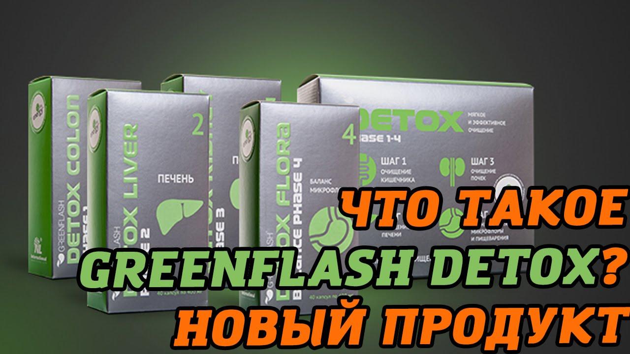 GreenFlash Detox - что это Такое? | чай для похудения грин слим цена