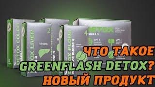 GreenFlash Detox - что это такое? Экскурсия по производству!