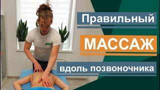 Массаж спины. Как правильно делать массаж вдоль позвоночника? Back massage.