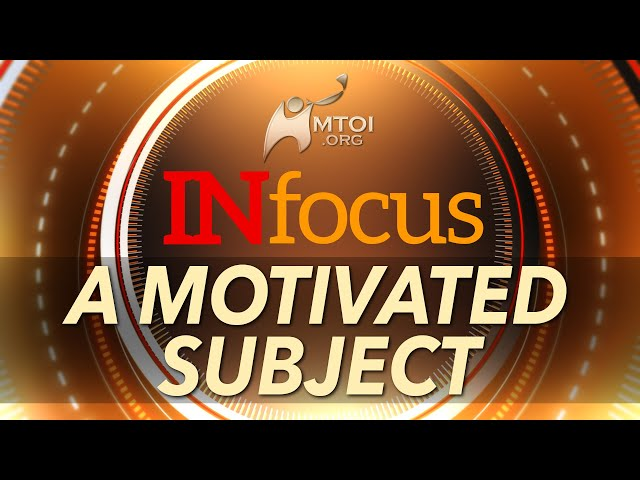 INFOCUS | A Motivated Subject