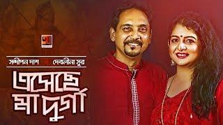 Eseche Ma Durga Shandipan Das And Debolina Sur Mp3 Song Download