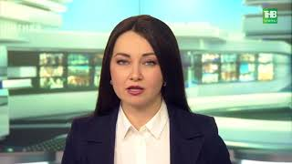 Новости Татарстана 01/03/18 ТНВ