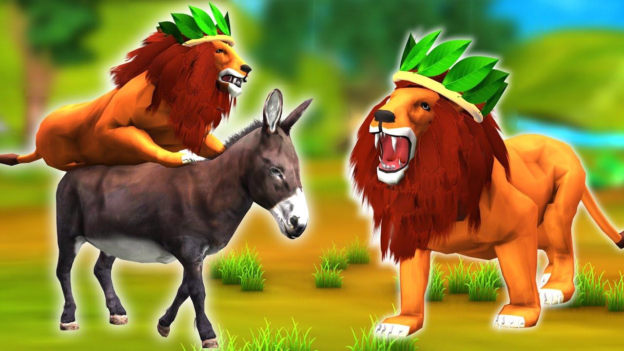 चालाक गधा और मूर्ख शेर Clever Donkey Foolish Lion Moral Story - Hindi Kahani - Panchantantra Stories