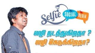 Social Media & Selfie | வழி நடத்துகிறதா? வழி கெடுக்கிறதா?